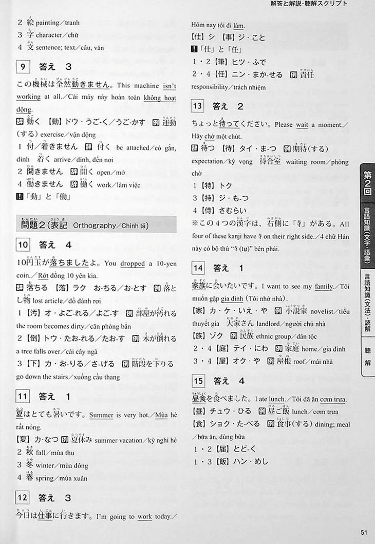 The Best Practice Tests for the Japanese Language Proficiency Test N4 Page 51