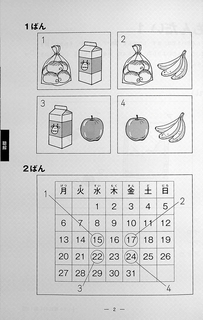 The Best Practice Tests for the Japanese Language Proficiency Test N4 Page 2