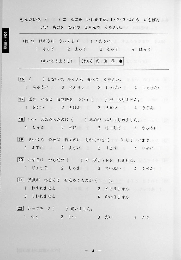 The Best Practice Tests for the Japanese Language Proficiency Test N4 Page 4