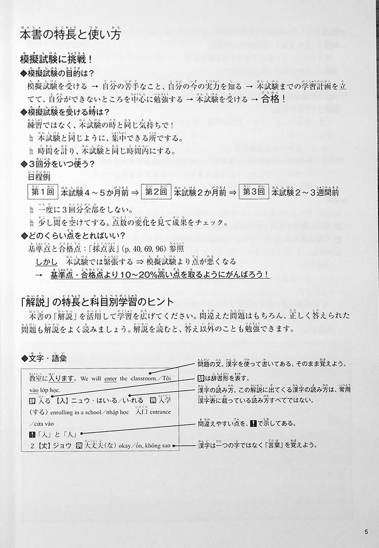 The Best Practice Tests for the Japanese Language Proficiency Test N5 Page 5