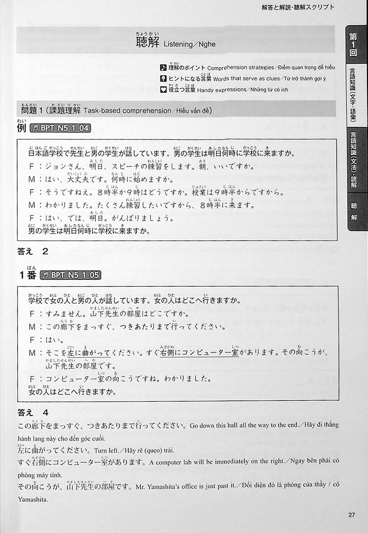The Best Practice Tests for the Japanese Language Proficiency Test N5 Page 27