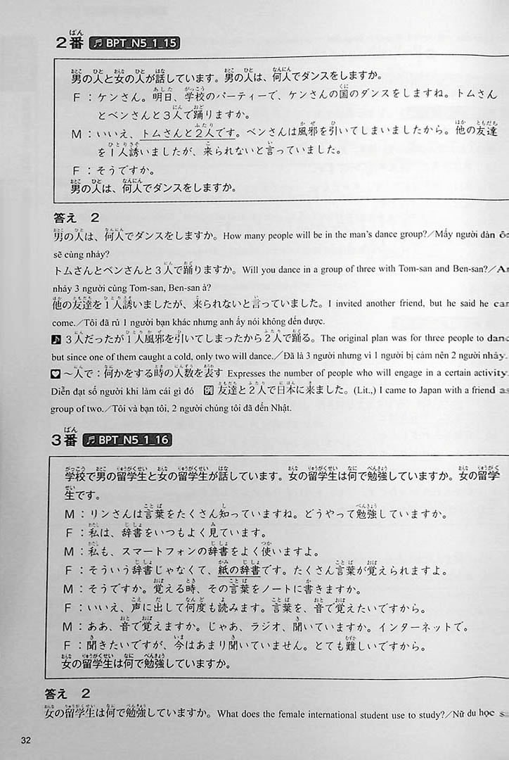 The Best Practice Tests for the Japanese Language Proficiency Test N5 Page 32