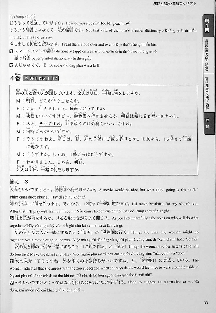 The Best Practice Tests for the Japanese Language Proficiency Test N5 Page 33