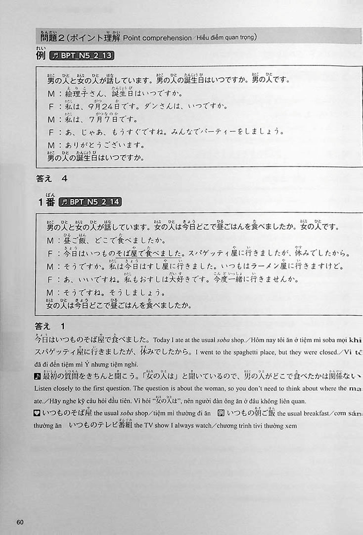 The Best Practice Tests for the Japanese Language Proficiency Test N5 Page 60