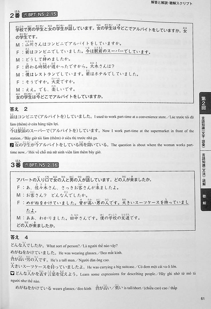 The Best Practice Tests for the Japanese Language Proficiency Test N5 Page 61