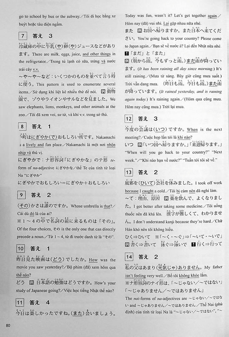The Best Practice Tests for the Japanese Language Proficiency Test N5 Page 80