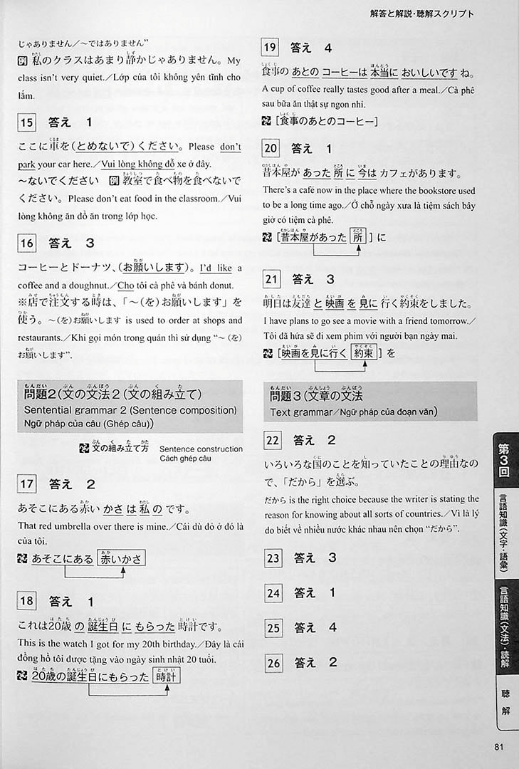The Best Practice Tests for the Japanese Language Proficiency Test N5 Page 81