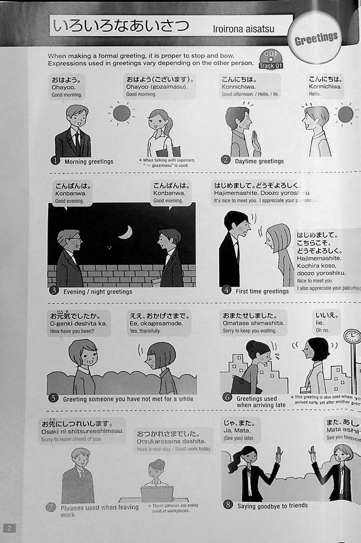 The First Japanese Textbook for Foreigners in English Page