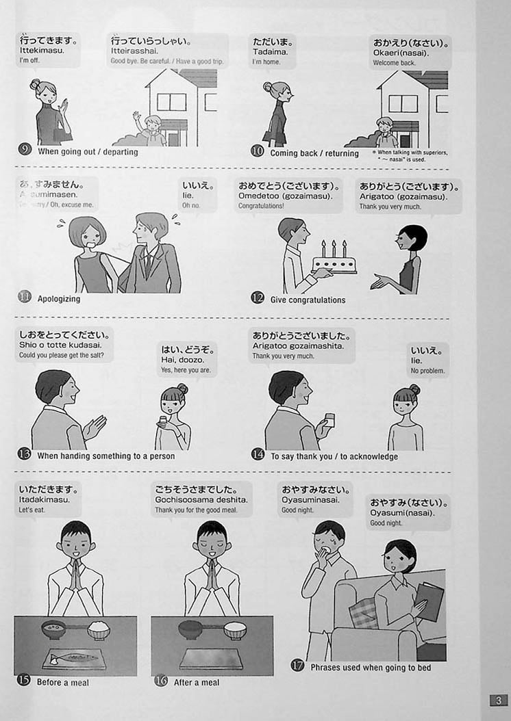 The First Japanese Textbook for Foreigners in English Page 3