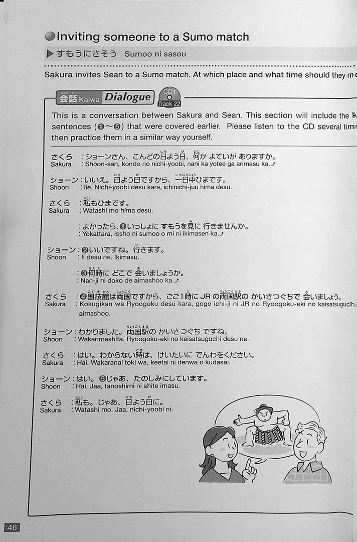 The First Japanese Textbook for Foreigners in English Page 46