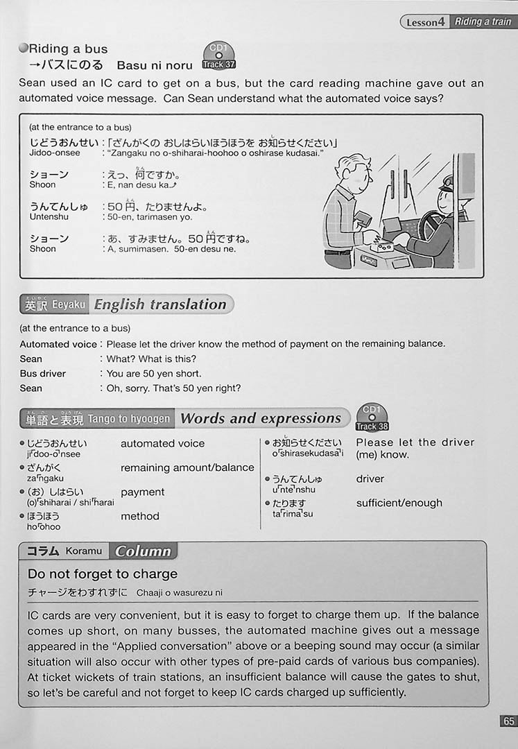 The First Japanese Textbook for Foreigners in English Page 65