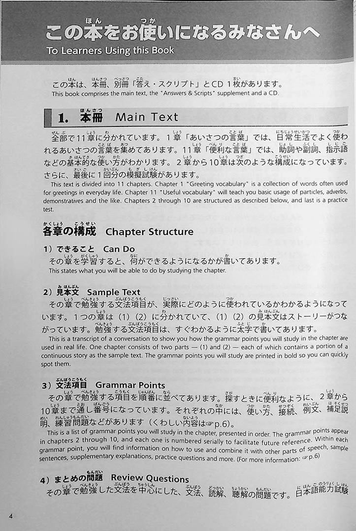 Try! Japanese Language Proficiency Test N4 Page 4