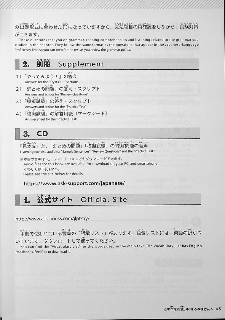 Try! Japanese Language Proficiency Test N4 Page 5