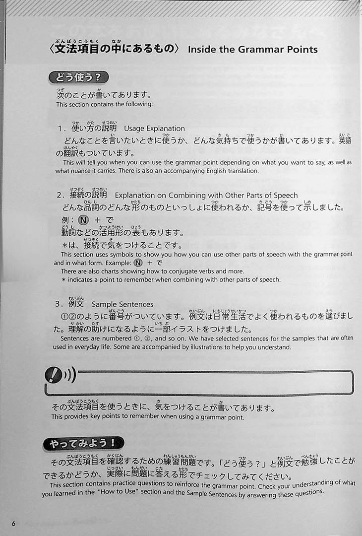Try! Japanese Language Proficiency Test N4 Page 6
