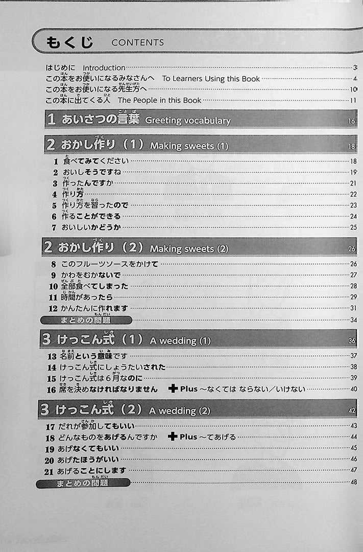 Try! Japanese Language Proficiency Test N4 Page Contents