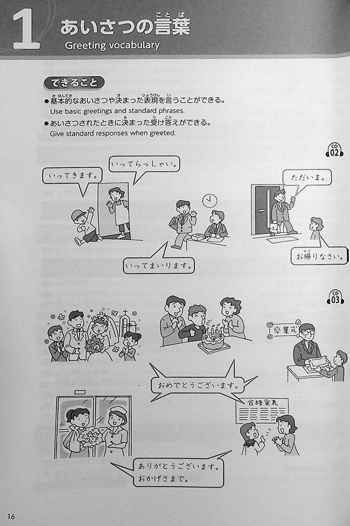 Try! Japanese Language Proficiency Test N4 Page 16