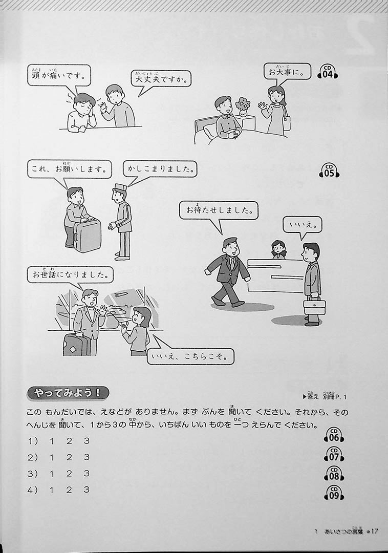 Try! Japanese Language Proficiency Test N4 Page 17