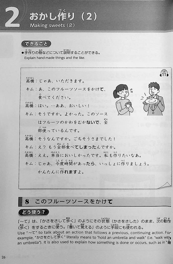 Try! Japanese Language Proficiency Test N4 Page 26