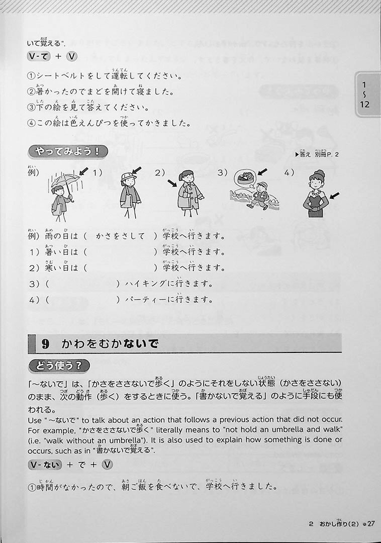 Try! Japanese Language Proficiency Test N4 Page 27