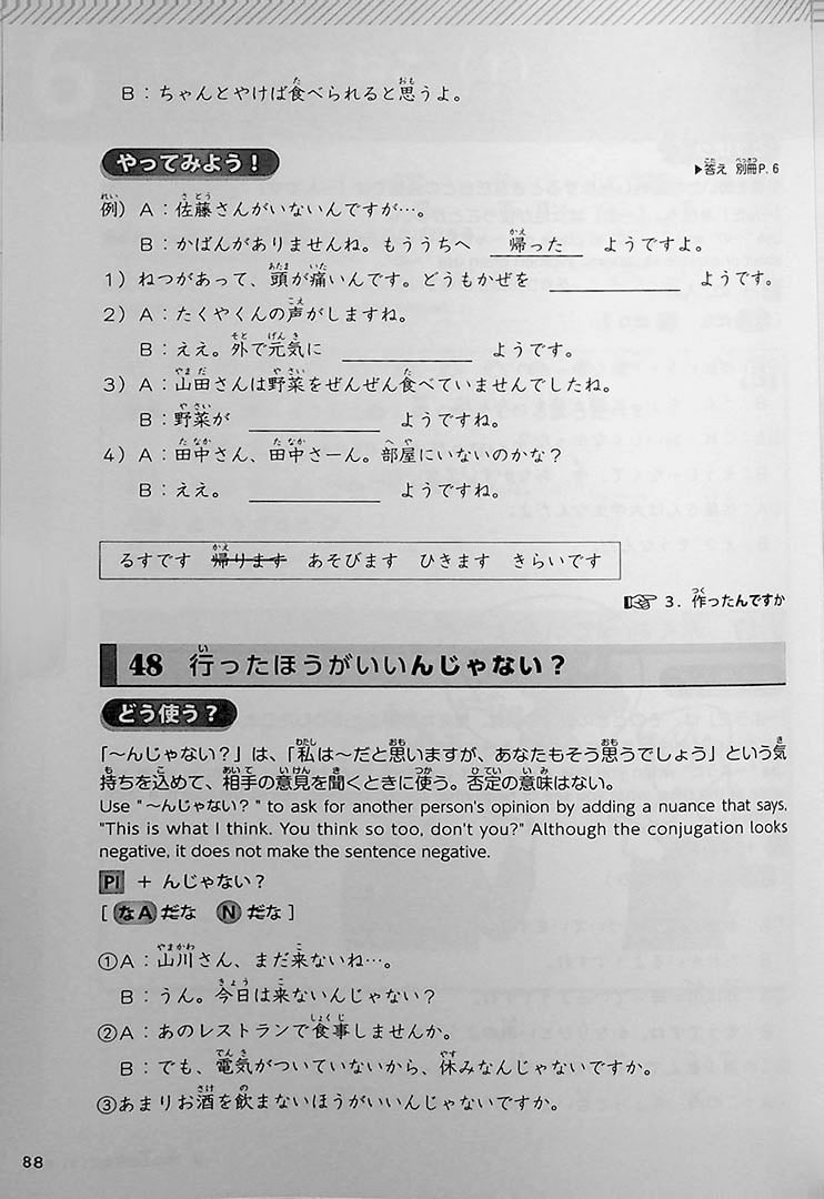 Try! Japanese Language Proficiency Test N4 Page 88