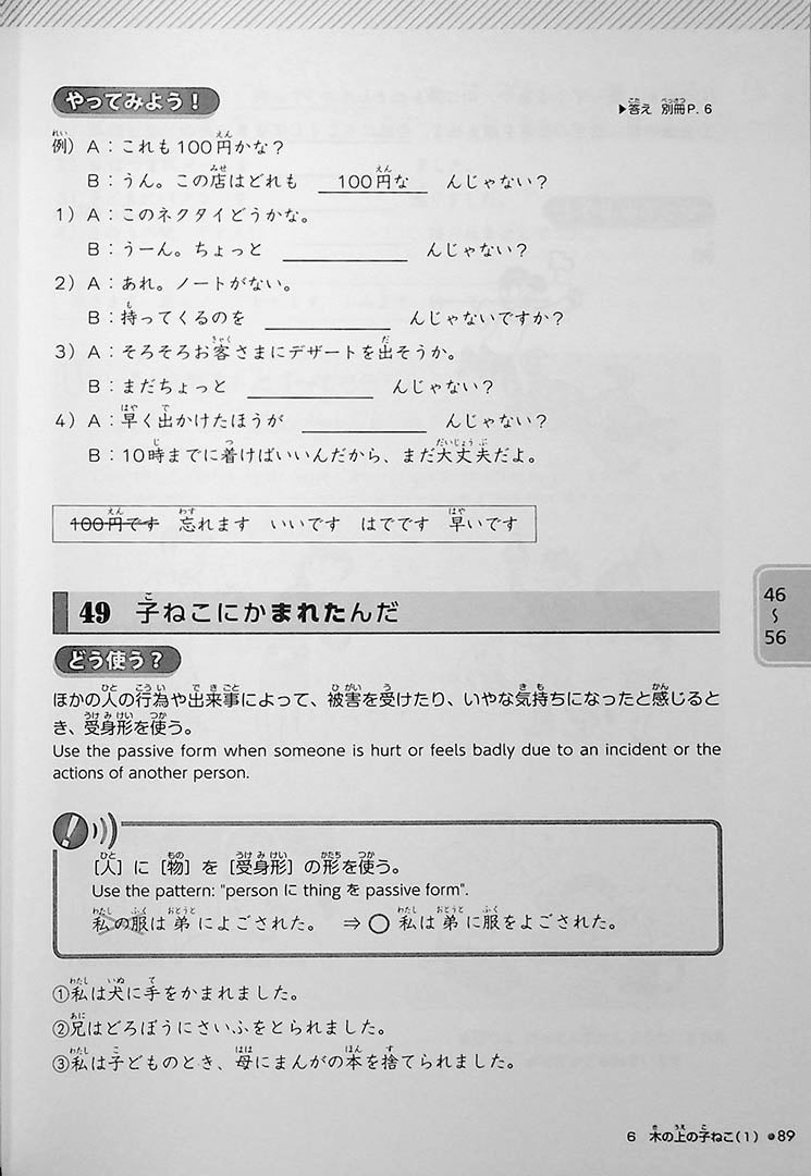Try! Japanese Language Proficiency Test N4 Page 89