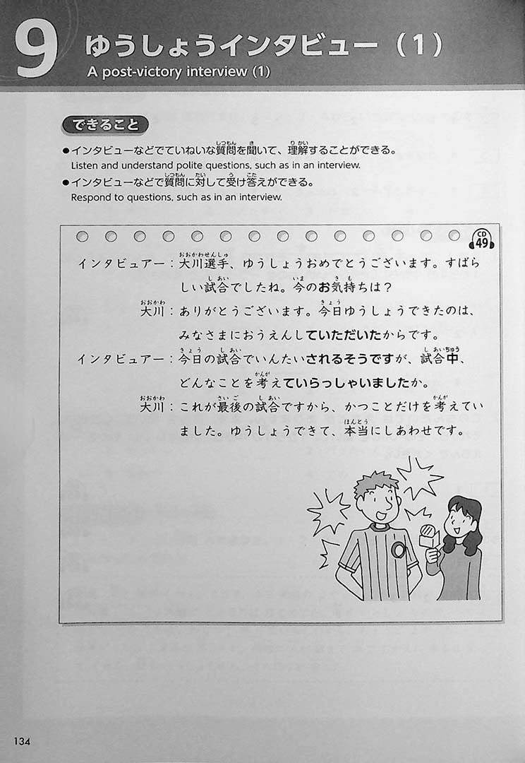 Try! Japanese Language Proficiency Test N4 Page 134