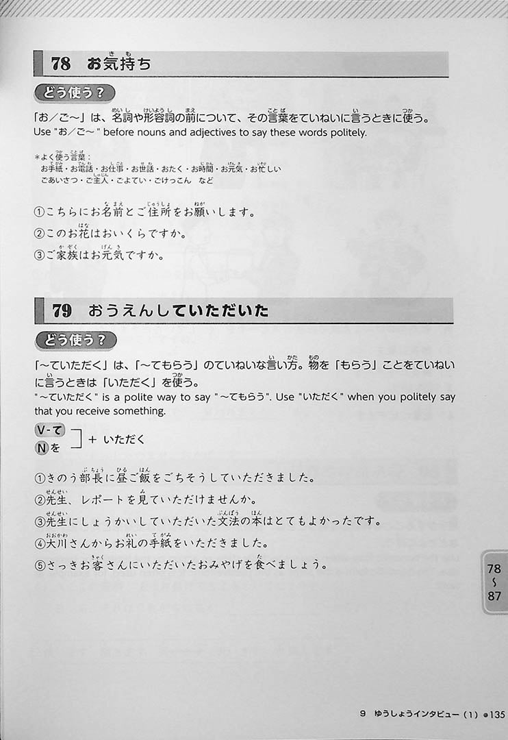 Try! Japanese Language Proficiency Test N4 Page 135