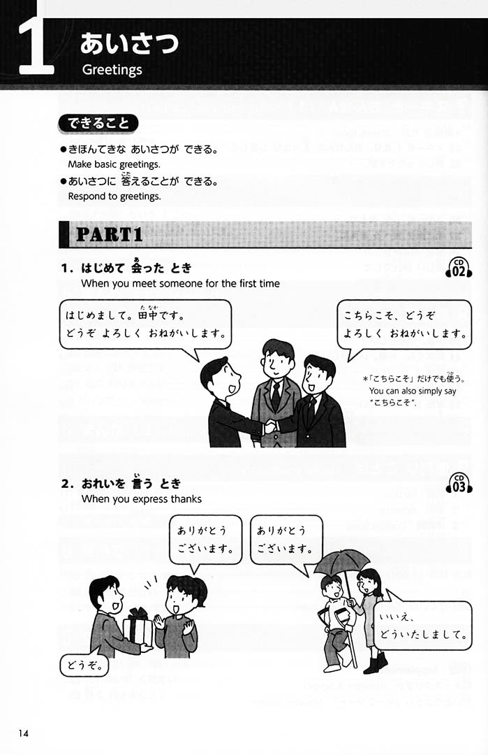 TRY! JLPT N5 Practice Test and Study Guide Page 14