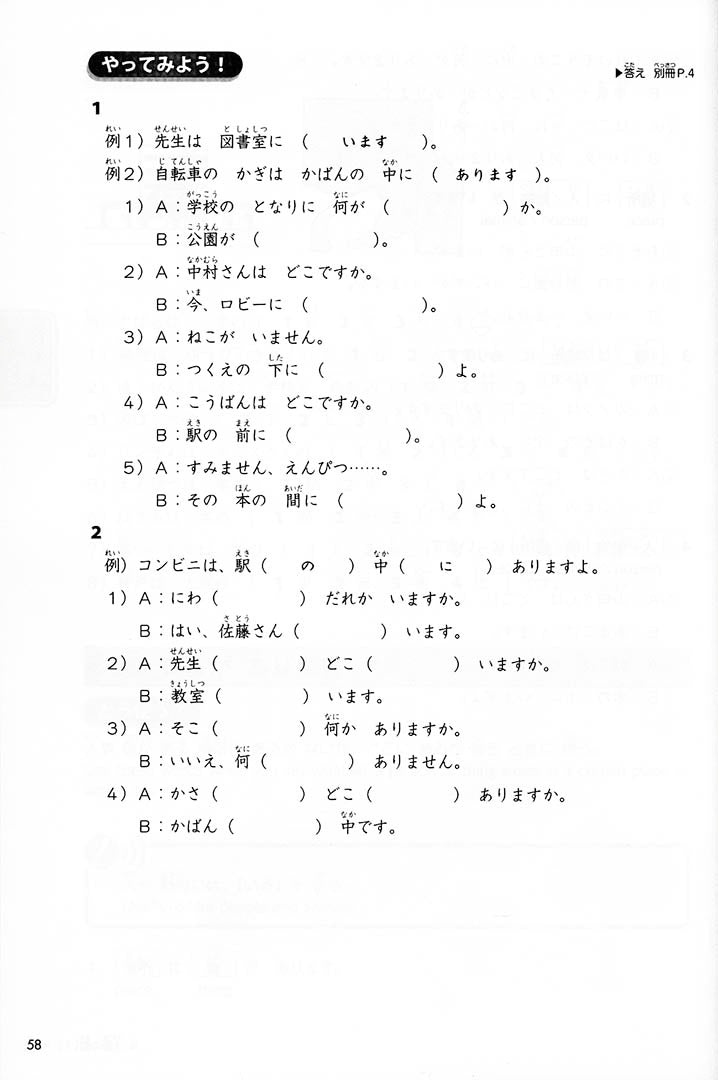 TRY! JLPT N5 Practice Test and Study Guide Page 58