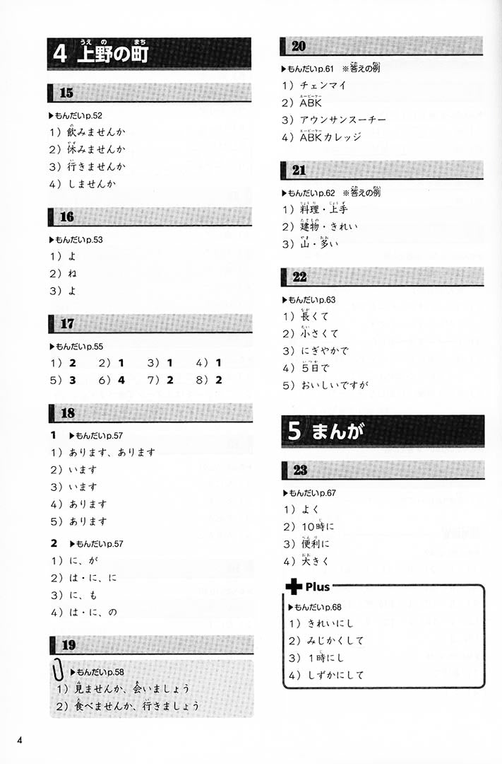TRY! JLPT N5 Practice Test and Study Guide Page 4