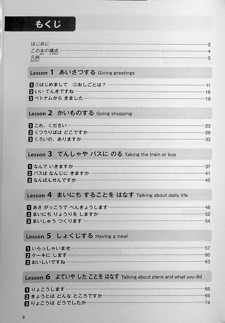 Tsunagu Nihongo English Translation Page 6
