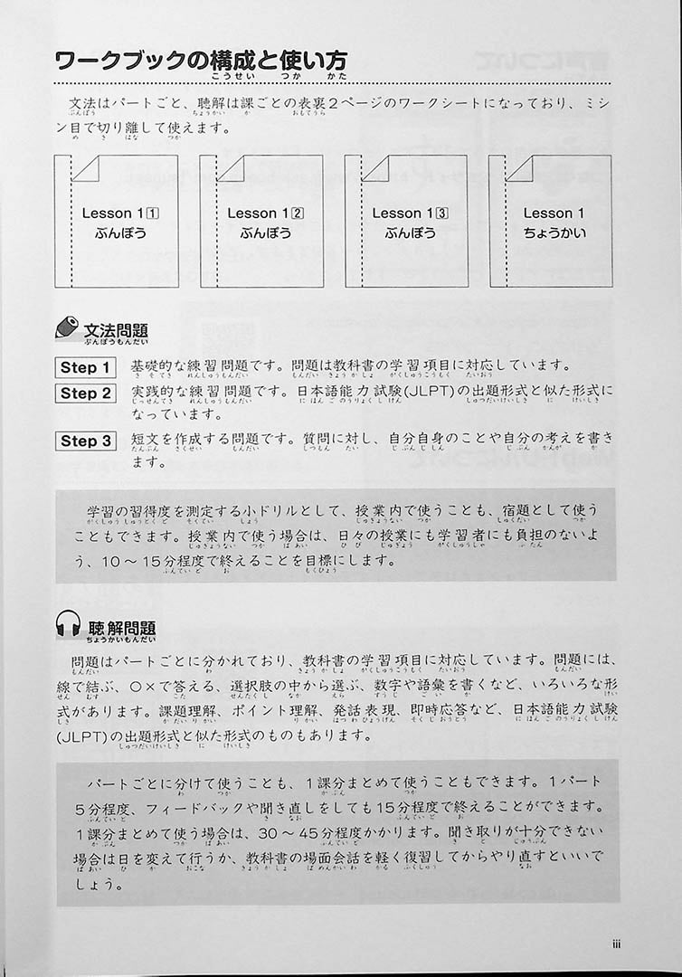 Tsunagu Workbook Volume 2 Page 23