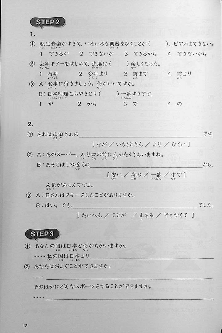 Tsunagu Workbook Volume 2 Page 12