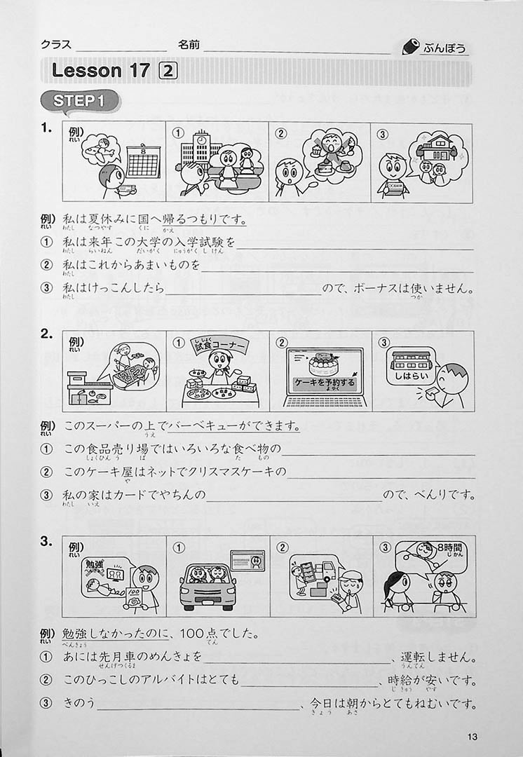 Tsunagu Workbook Volume 2 Page 13
