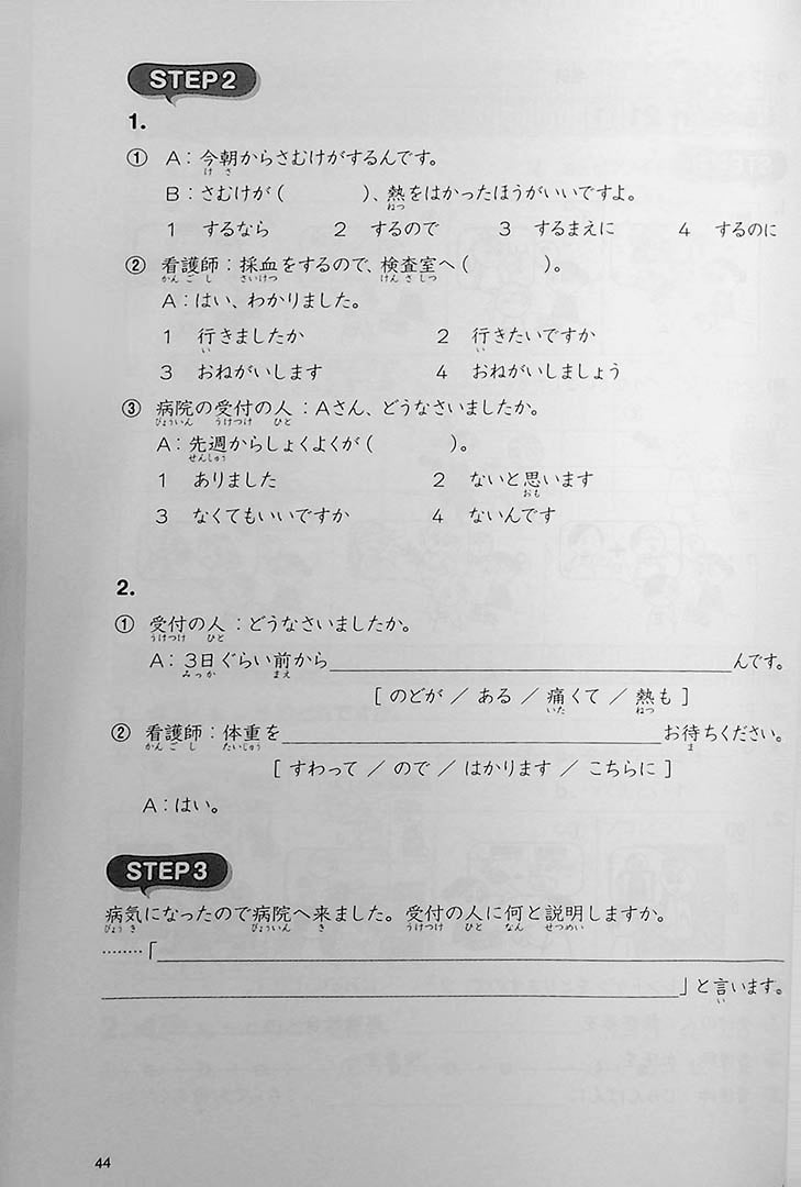 Tsunagu Workbook Volume 2 Page 44