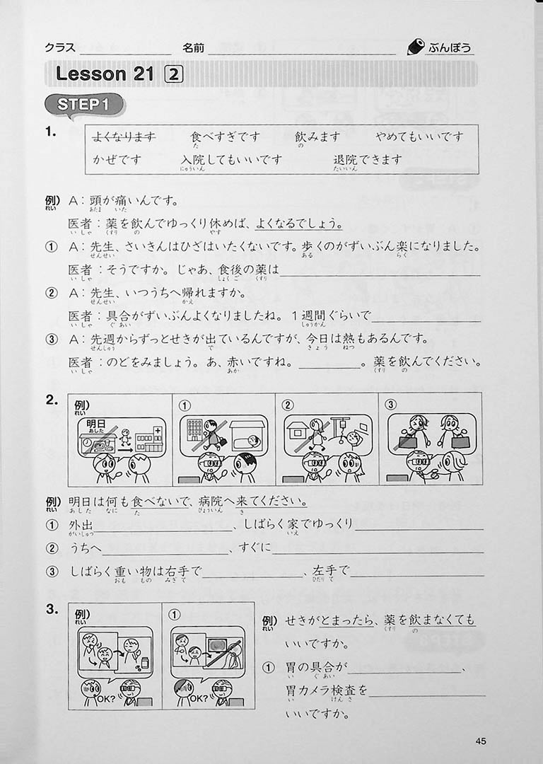 Tsunagu Workbook Volume 2 Page 45