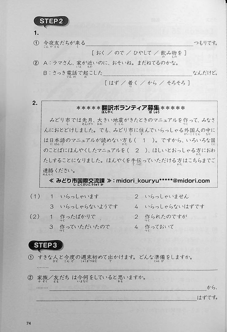Tsunagu Workbook Volume 2 Page 74
