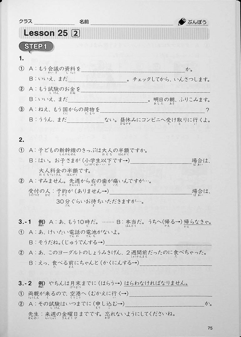 Tsunagu Workbook Volume 2 Page 75
