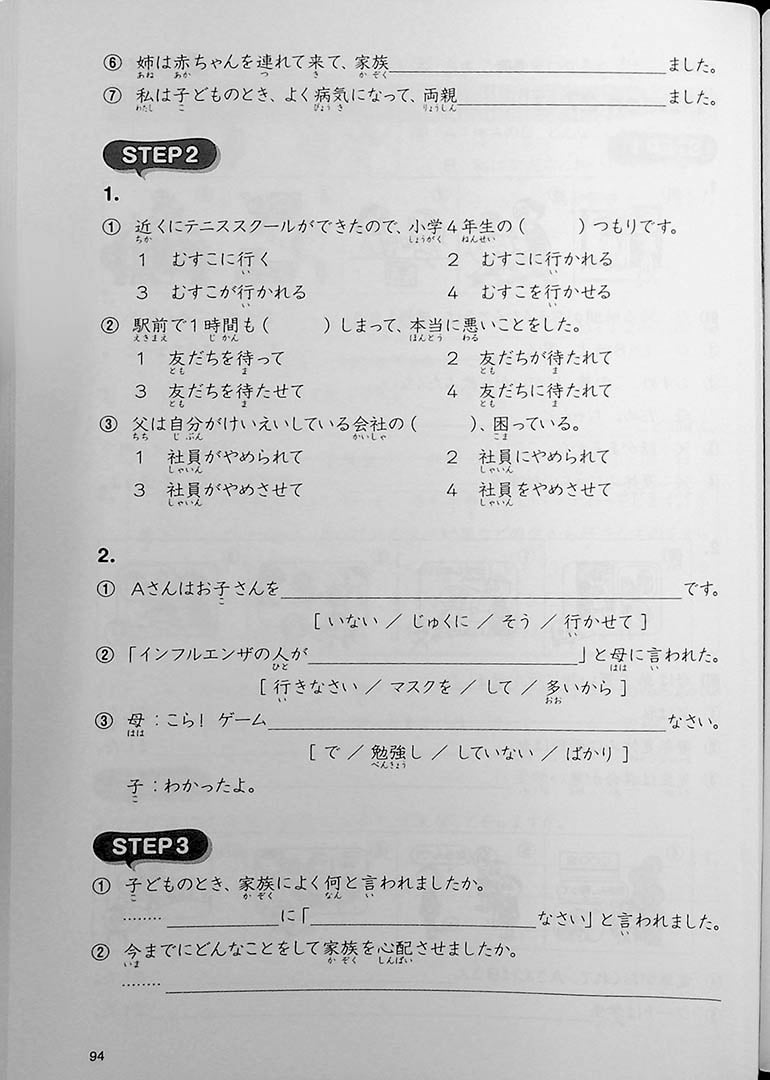 Tsunagu Workbook Volume 2 Page 94