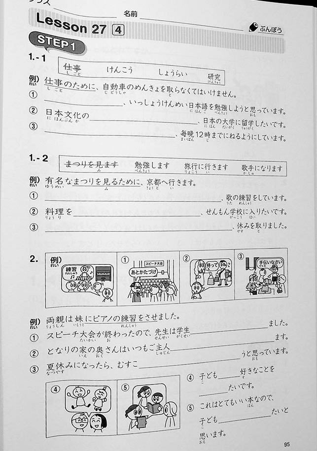 Tsunagu Workbook Volume 2 Page 95