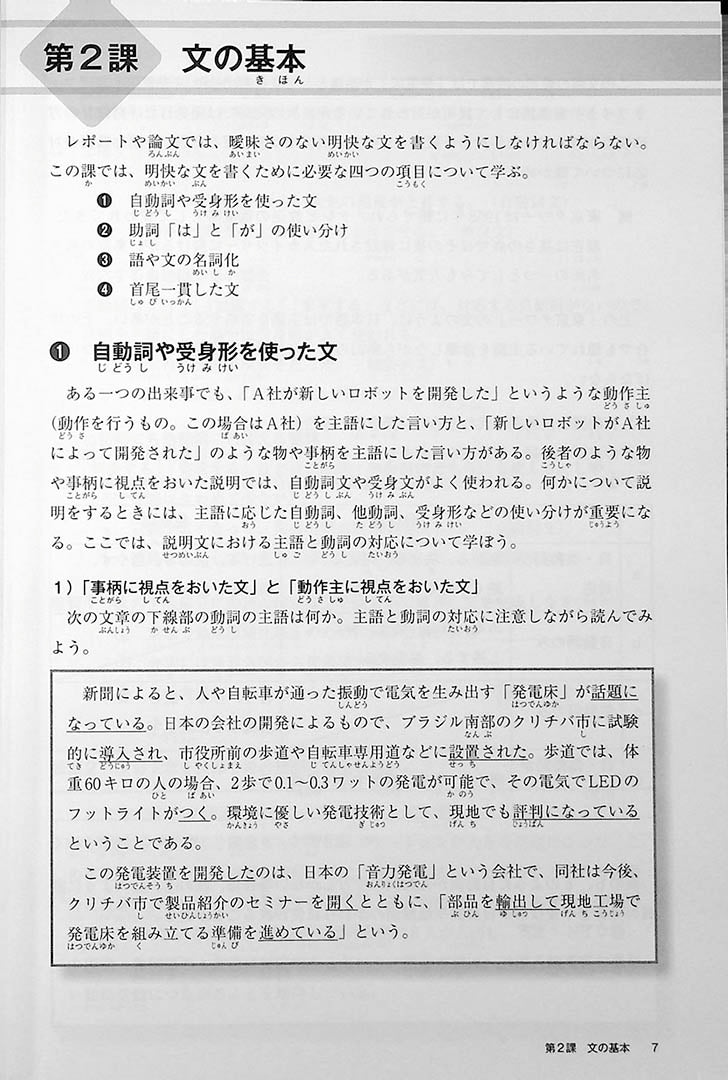 UNIVERSITY WRITING FOR FOREIGN STUDENTS Page 7