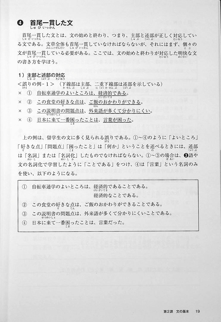UNIVERSITY WRITING FOR FOREIGN STUDENTS Page 19