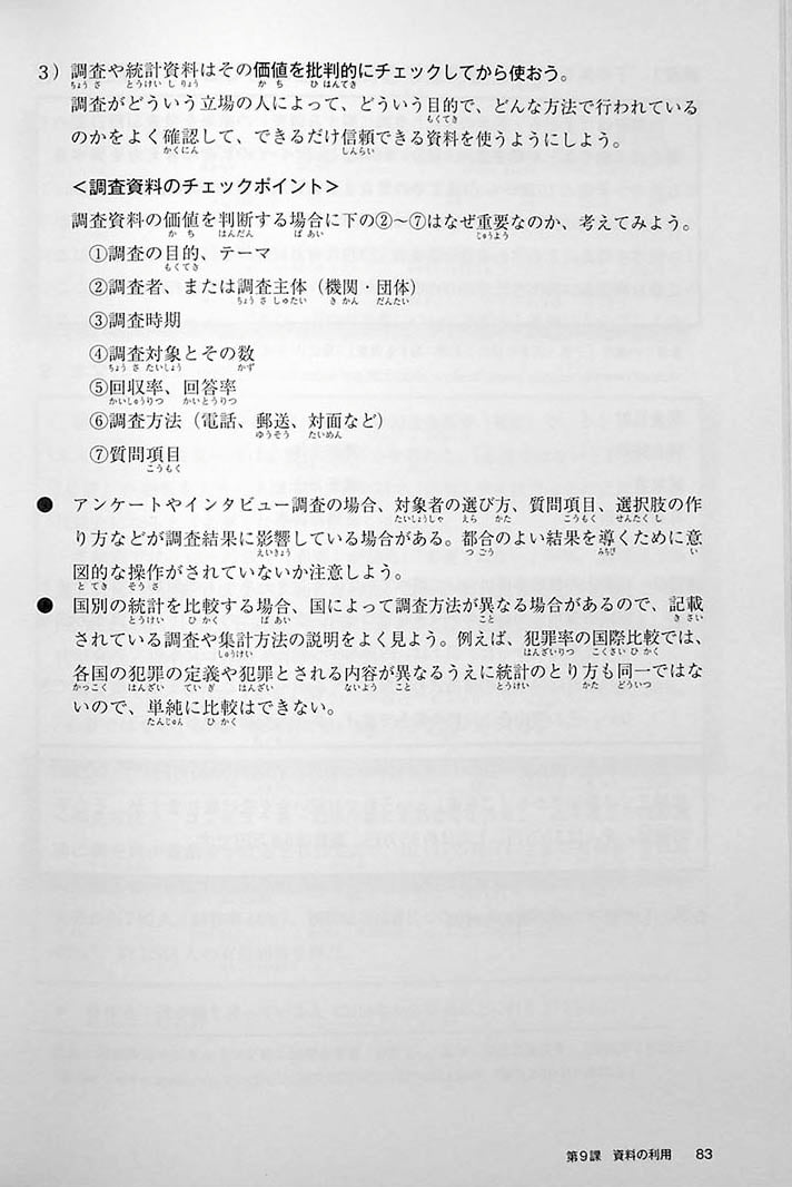 UNIVERSITY WRITING FOR FOREIGN STUDENTS Page 83