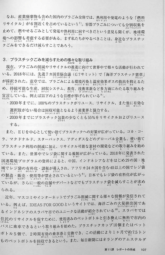 UNIVERSITY WRITING FOR FOREIGN STUDENTS Page 107