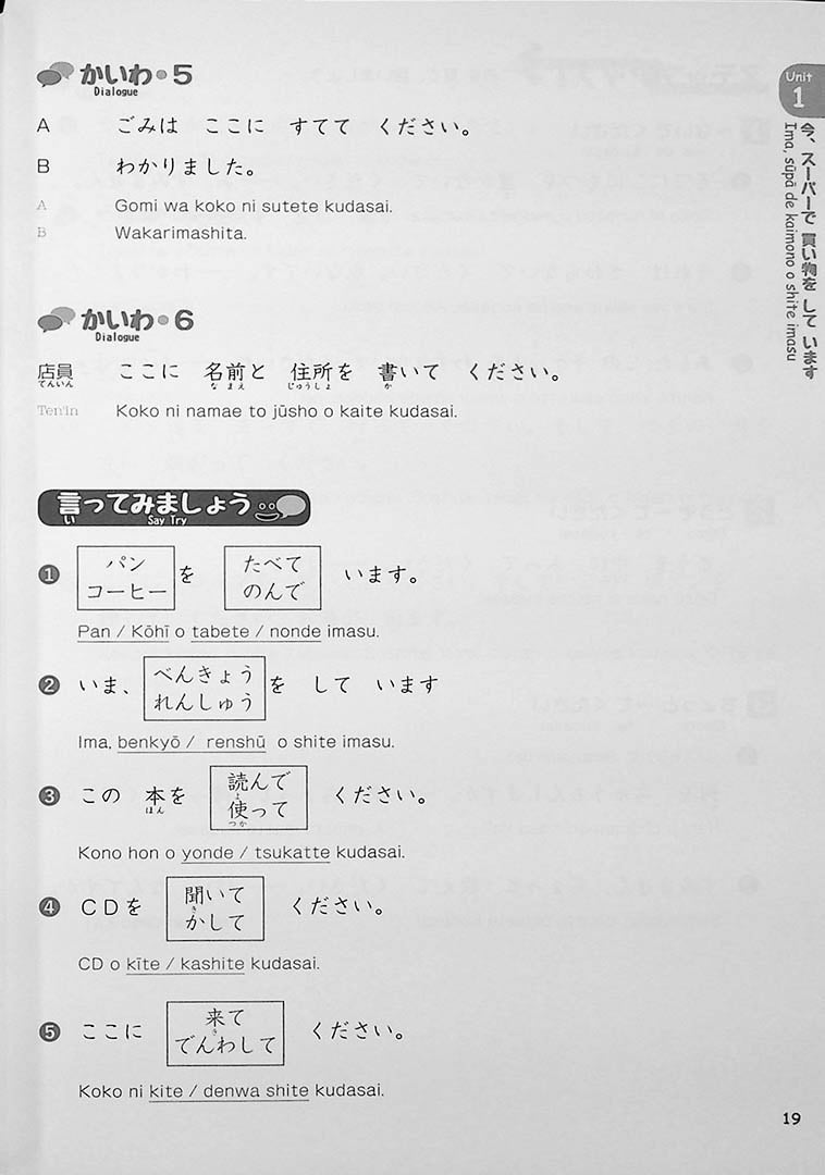 Easy Japanese Volume 2 Page 19