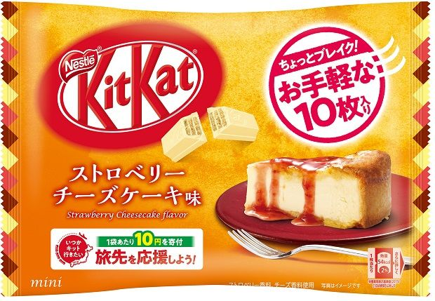 Kit Kat - Yokohama Strawberry Cheesecake Flavor