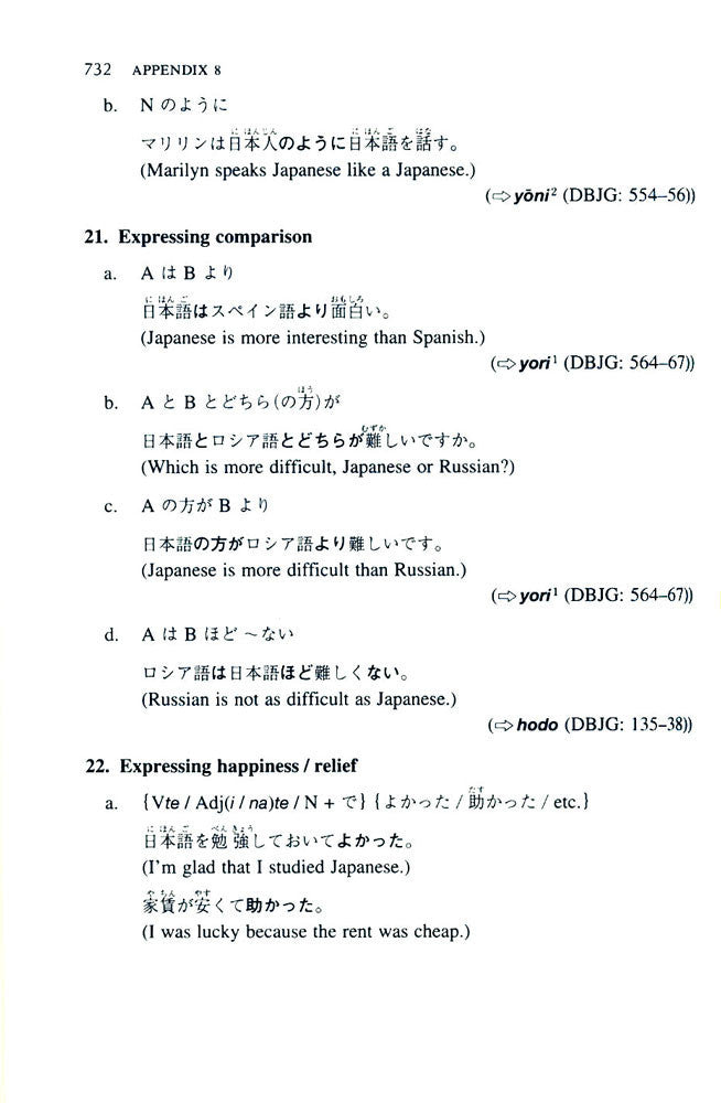 A Dictionary of Advanced Japanese Grammar - White Rabbit Japan Shop - 4