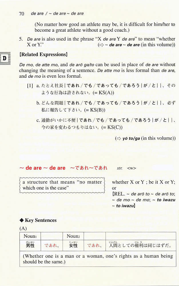 A Dictionary of Advanced Japanese Grammar - White Rabbit Japan Shop - 3