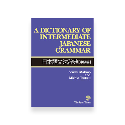 A Dictionary of Intermediate Japanese Grammar Cover Page