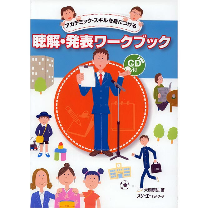Acquiring Academic Skills: The Listening and Presentation Workbook (w/CD) - White Rabbit Japan Shop - 1